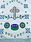 Полотенце  «Светлая Пасха» 45х75 см - в наборе 3шт, фото 2