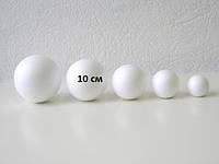Шар для декора из пенопласта 10 см