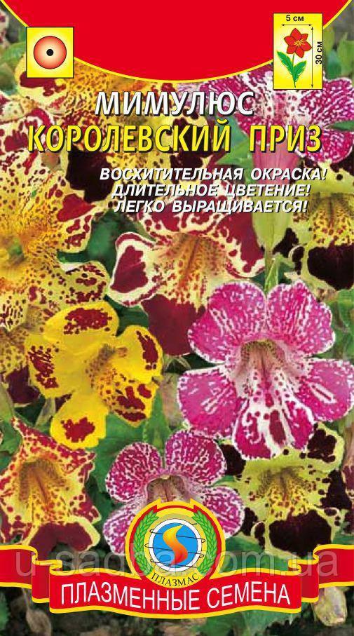 Насіння квітів Мімулюс Королівський приз 0,02 г суміш (Плазмові насіння)
