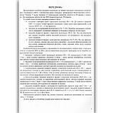 ЗНО 2021 Математика Тренажер Рівень стандарту Авт: Капіносов А. Вид: Підручники і Посібники, фото 2