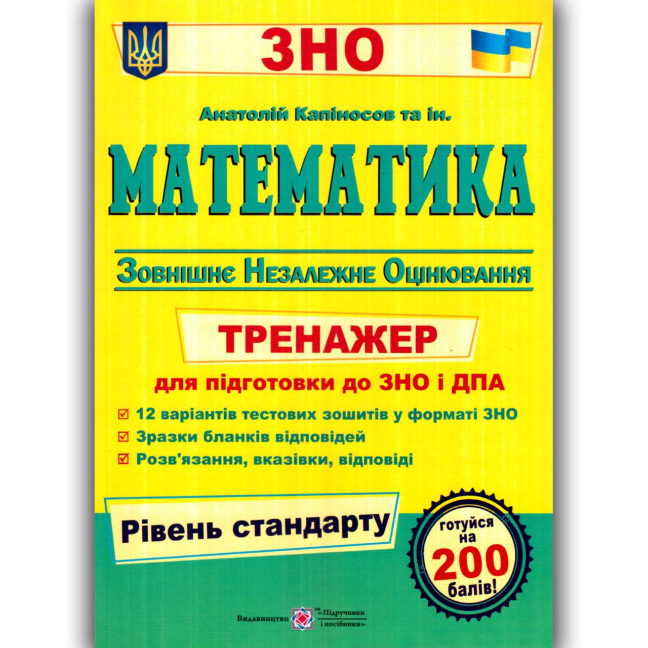 ЗНО 2021 Математика Тренажер Рівень стандарту Авт: Капіносов А. Вид: Підручники і Посібники