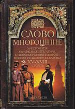 Слово многоцінне Книга 3 (література високого бароко 1632 -1709 рік)