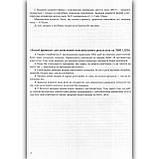 ЗНО 2021 Математика Тренажер Профільний рівень Авт: Капіносов А. Вид: Підручники і Посібники, фото 3