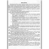 ЗНО 2021 Математика Тренажер Профільний рівень Авт: Капіносов А. Вид: Підручники і Посібники, фото 2