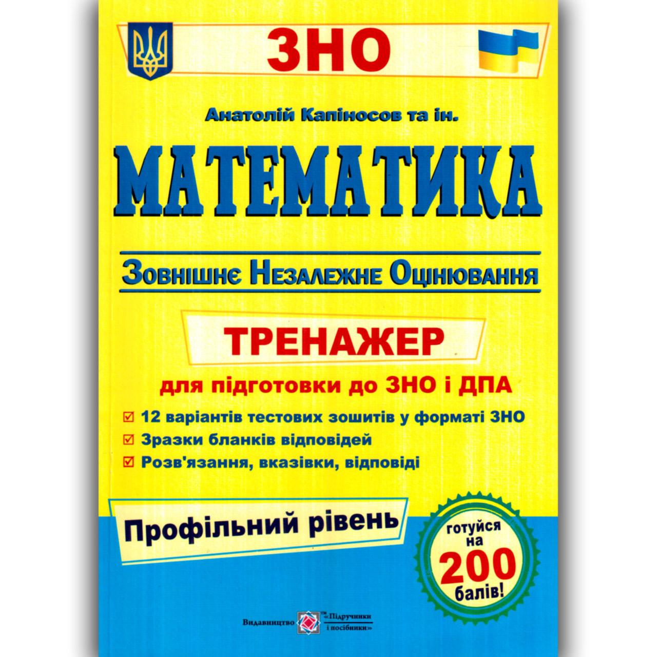 ЗНО 2021 Математика Тренажер Профільний рівень Авт: Капіносов А. Вид: Підручники і Посібники