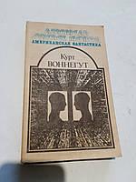 Утопія 14 К. Воннегут, фото 1