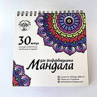 Разрисовка Мандала антистресс 30 штук 250 г/м2 альбом на спирали Art Planet