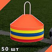 Фішки пластикові для розмітки футбольного поля. У наборі 50 шт. металева основа
