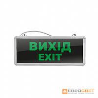"""Аварійний світлодіодний світильник ЕВРОСВЕТ SFT-AF-EX-03 """"Вихід"""" акумуляторний, фото 1"""