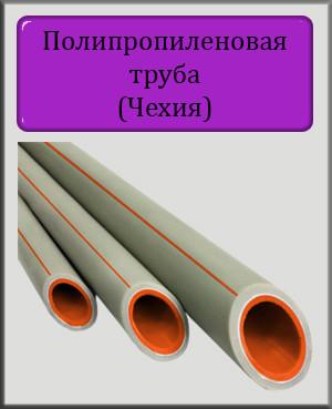 Полипропиленовая труба Композит алюминий 40х6,7 (Чехия)