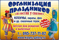 Организация праздников,+7-978-733-93-06. заказ клоуна, аквагрим для детей, прически для принцесс.