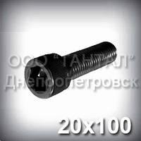 Винт М20х100 шестигранный шлиц ГОСТ 11738-84 (DIN 912, ISO 4762) с цилиндрической головкой