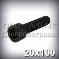 Винт М20х100 шестигранный шлиц класс 12.9 ГОСТ 11738-84 (DIN 912, ISO 4762) с цилиндрической головкой