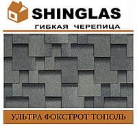 ОПТ - Черепица SHINGLAS (SBS) Ультра Фокстрот Тополь