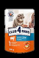 Клуб 4 Лапи (Club 4 Paws) Premium вологий корм для котів з яловичиною в соусі 0.1 КГ х 24шт.