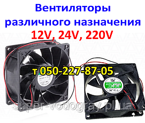 Вентиляторы различного назначения ( 12V, 24V, 220V )