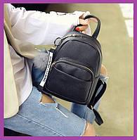 Качественный детский мини рюкзак, Мини рюкзачок, Маленькие женские рюкзаки детские,Маленький рюкзак черный