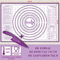 Умный силиконовый коврик для раскатки теста и выпечки Foodie 60х40см Фиолетовый