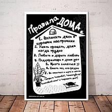 Плакат постер Правила дома А4 в раме на русском