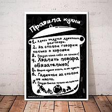 Плакат постер для кухни Правила кухни А4 в раме на русском