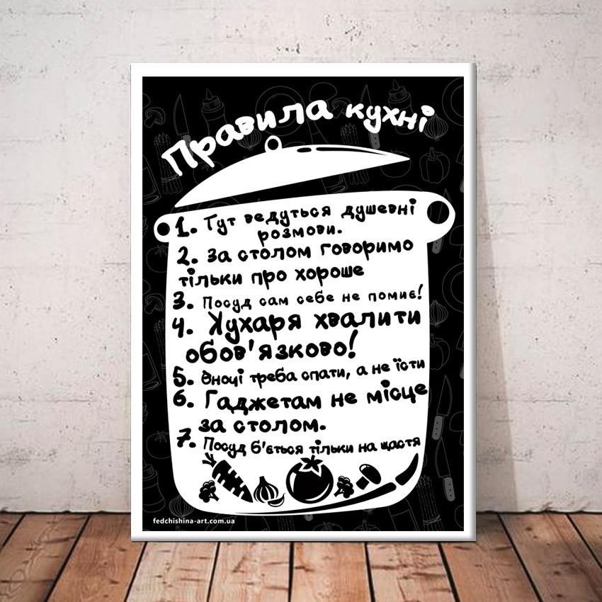 Плакат постер Правила кухни А4 в рамі українською