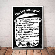 Плакат постер для кухни Правила кухни А4 в раме на украинском