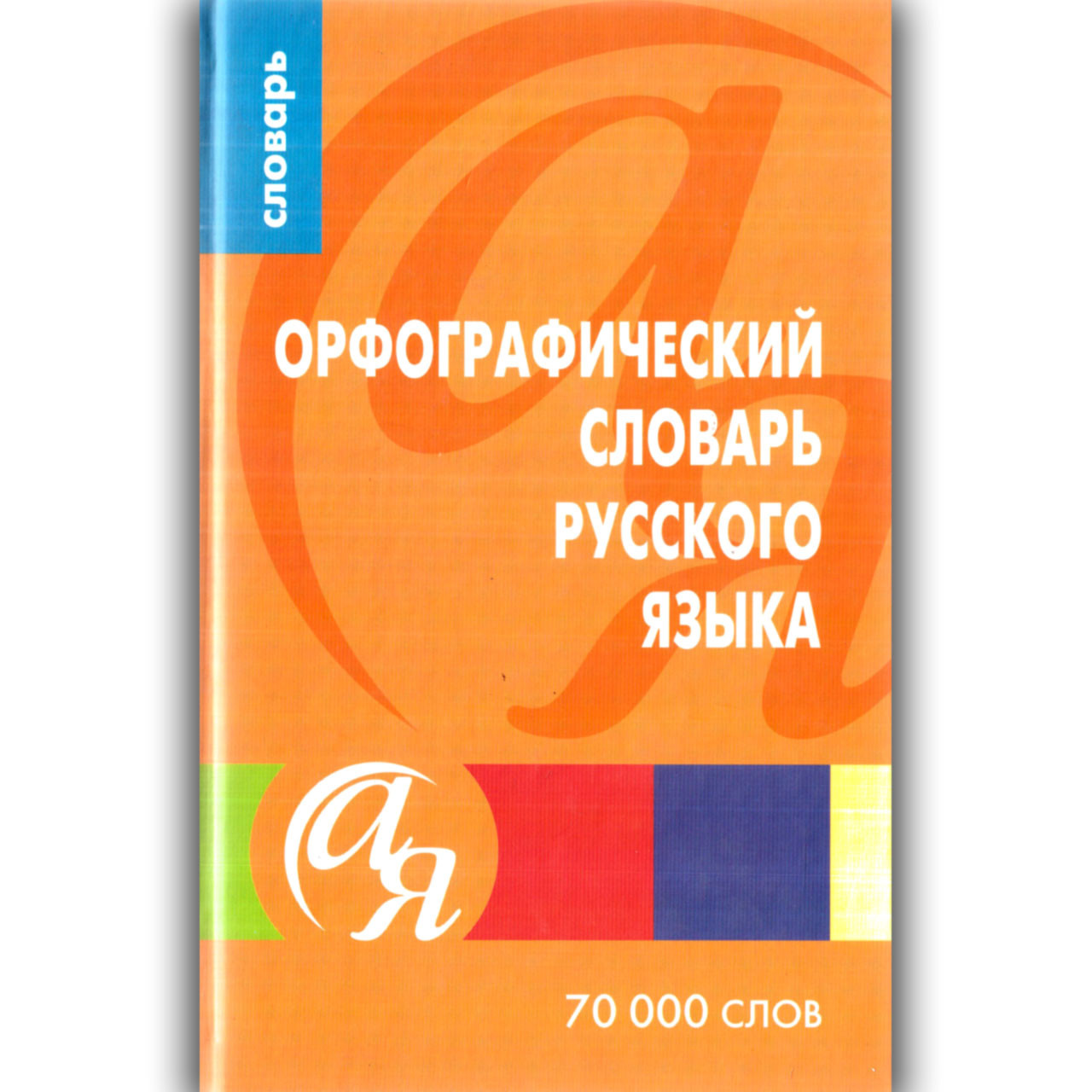 Орфографічний словник Російської мови 70 000 слів Вид: Торсінг