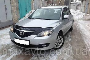 Мухобойка, дефлектор капота Mazda 3 с 2003-2009 г.в. Х/б