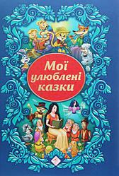 Книга Мої улюблені казки. Автор - Людмила Копієвська, Ганна Жемерова, Олексій Єна (АССА)