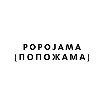 Popojama (Попожама)