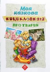 Книга Моя казкова енциклопедія. Про тварин. (АССА)