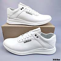 Белые кожаные мужские кроссовки