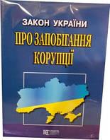 Закон України про запобігання корупції