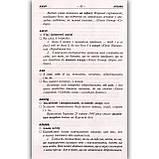 Сучасний фразеологічний словник Української мови Авт: Ярещенко А. Вид: Торсінг, фото 5