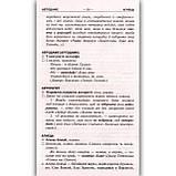 Сучасний фразеологічний словник Української мови Авт: Ярещенко А. Вид: Торсінг, фото 3
