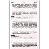 Сучасний фразеологічний словник Української мови Авт: Ярещенко А. Вид: Торсінг, фото 4