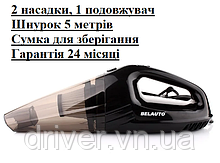 Автопилосос, пилосос 12V / 110 Вт. Потужний та надійний! Чорний