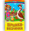 Веселка Віршики - веселинки Вид-во: Белкар