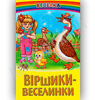 Веселка Віршики - веселинки Вид-во: Белкар, фото 1