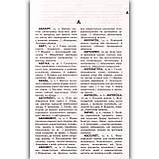 Сучасний тлумачний словник Української мови Авт: Яковлева А. Вид: Торсінг, фото 2