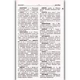 Сучасний тлумачний словник Української мови Авт: Яковлева А. Вид: Торсінг, фото 4
