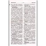 Сучасний тлумачний словник Української мови Авт: Яковлева А. Вид: Торсінг, фото 3