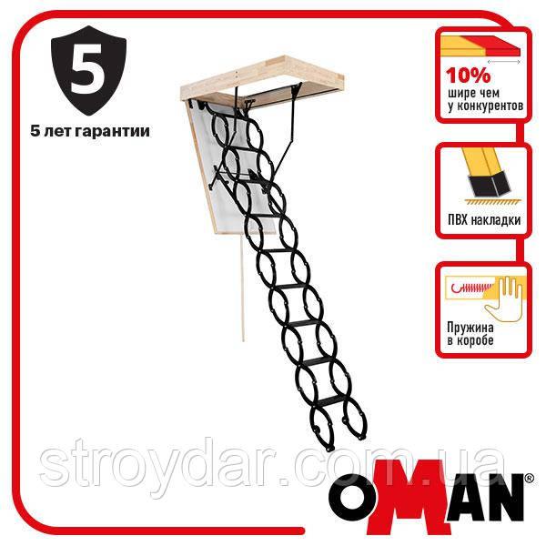 Сходи горищні Oman FLEX TERMO 120x60 мм