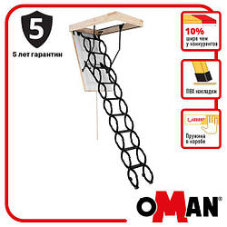 Чердачная лестница Oman FLEX TERMO 120x70 мм