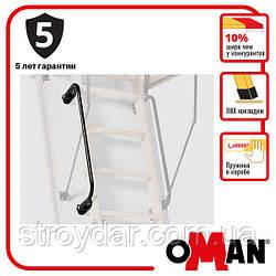 Поручень для чердачной лестницы Oman