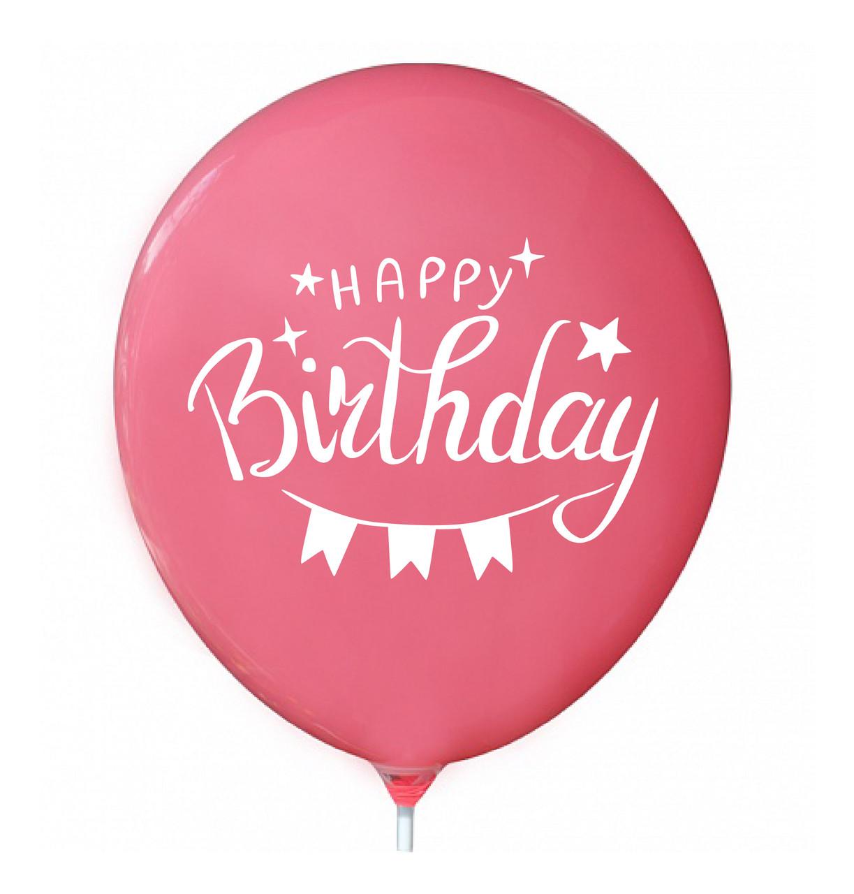 """Латексна кулька 12"""" рожева(бабл гам) з малюнком """"Happy Birthday"""" (КИТАЙ)"""