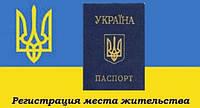 Прописка, регистрация. Прописка в Харькове.Постоянная прописка.
