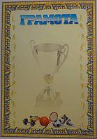 Грамота спортивна ГР001, фото 1