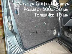 Шумоизоляция дверей авто Каучук Софт Премиум 500х750х10 мм