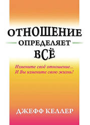 Книга Ставлення визначає все. Автор - Джефф Келлер (INTI Publishing)